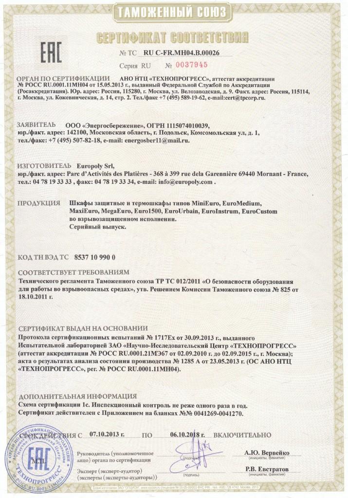 Certificazione GOST